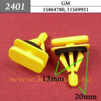 15864780, 11569921 - Автокрепеж для GM