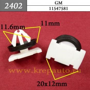 11547581 - Автокрепеж для GM