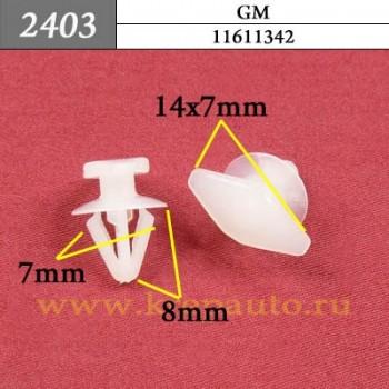 11611342 - Автокрепеж для GM