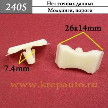 3W0971838 - Автокрепеж для иномарок