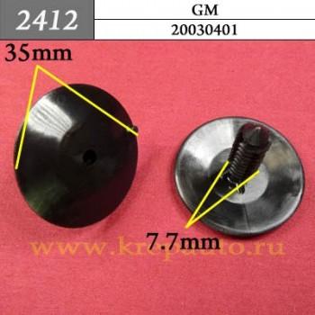 6507055AA, 6507086AA - Автокрепеж для GM