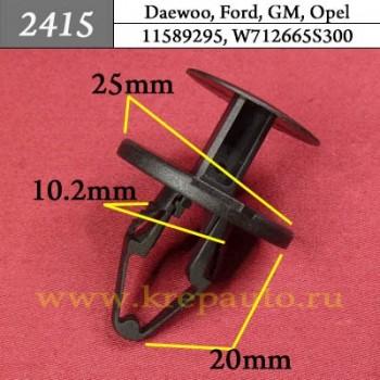 11589295, W712665S300 - Автокрепеж для Daewoo, Ford, GM, Opel