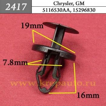 11589296 - Автокрепеж для Chrysler, GM