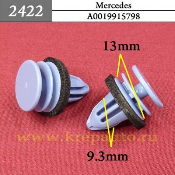 A0019915798 - Автокрепеж для Mercedes