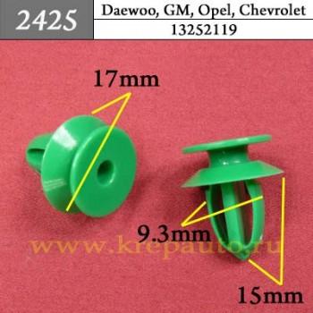 13252119 - Автокрепеж для Daewoo, GM, Opel, Chevrolet