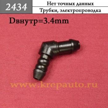 2434 - Автокрепеж для иномарок