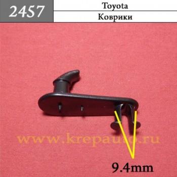 2457  - Автокрепеж для ковриков Toyota