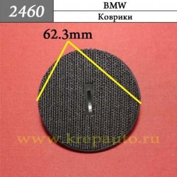 2460 - Автокрепеж для BMW