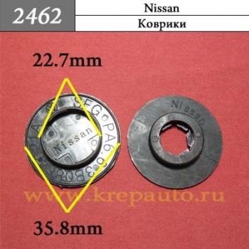 2462 - Автокрепеж для ковриков Nissan