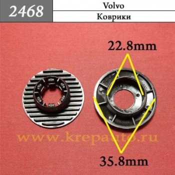2468  - Автокрепеж для ковриков Volvo