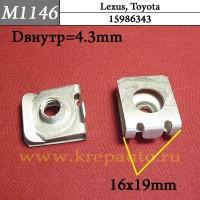 9017906127 - Скоба металлическая на Lexus, Toyota