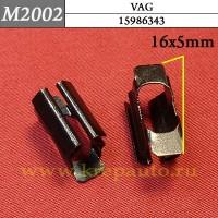M2002 - Скоба металлическая на Audi, VW, Seat, Skoda