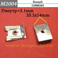 7703046146 - Скоба металлическая на Renault