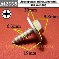 9015960383 - Автокрепеж металлический, железный