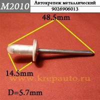 9026906013 - Автокрепеж металлический, железный