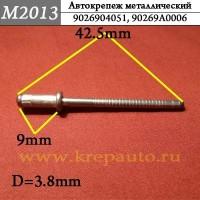 9026904051, 90269A0006 - Автокрепеж металлический, железный