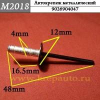 9026904047 - Автокрепеж металлический, железный