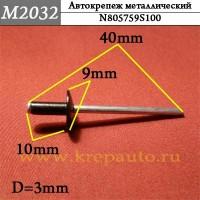 N805759S100 - Автокрепеж металлический, железный