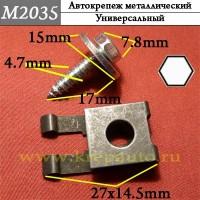 51118107874 - Саморез металлический для иномарок