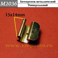 M2036 - металлическая Скоба для иномарок