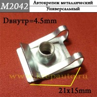 M2042 - металлическая Скоба для иномарок
