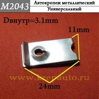 1239940645 - металлическая Скоба для иномарок