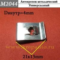 M2044 - металлическая Скоба для иномарок