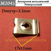 M2045 - металлическая Скоба для иномарок