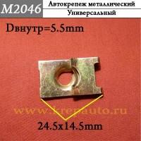 M2046 - металлическая Скоба для иномарок