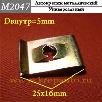 M2047 - металлическая Скоба для иномарок