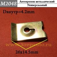 M2048 - металлическая Скоба для иномарок