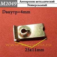 M2049 - металлическая Скоба для иномарок