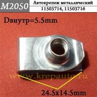 11503714, 11503716 - металлическая Скоба для иномарок