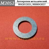 9043012031, 9008043037 - Автокрепеж металлический, железный
