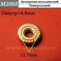 Автокрепеж металлический, железный