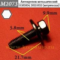 11503834, 20351035 - Автокрепеж для Различных марок