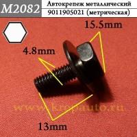 9011905021 - Автокрепеж металлический, железный
