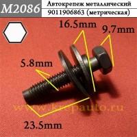 9011906863 - Автокрепеж металлический, железный