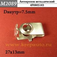 4F0805163 - Автокрепеж металлический, железный