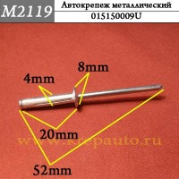 015150009U - Автокрепеж металлический, железный