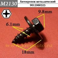 9015960525 - Автокрепеж металлический, железный