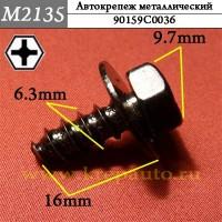90159C0036 - Автокрепеж металлический, железный
