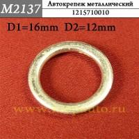1215710010 - Автокрепеж металлический, железный