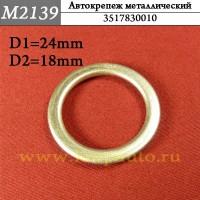 3517830010 Автокрепеж металлический, железный