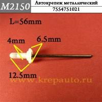 7554751021 - Автокрепеж металлический, железный