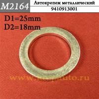9410913001  - Автокрепеж металлический, железный