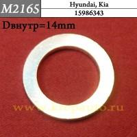 M2165, автокрепеж, Hyundai, Kia