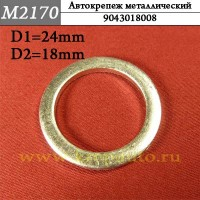 9043018008 - Автокрепеж металлический, железный