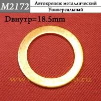 M2172, автокрепеж, универсальный