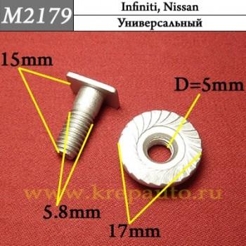 M2179 - Винт на Infiniti, Nissan